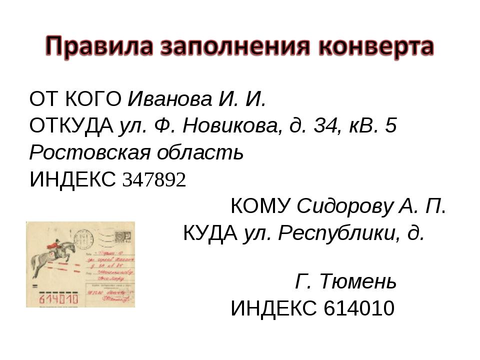 ОТ КОГО Иванова И. И. ОТКУДА ул. Ф. Новикова, д. 34, кВ. 5 Ростовская область...