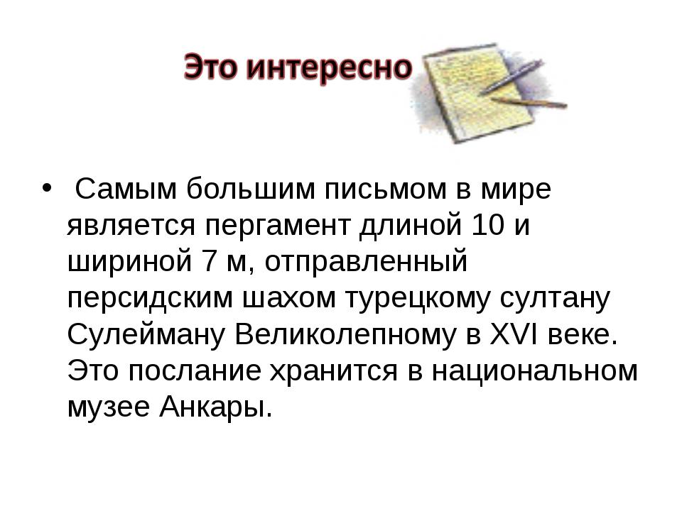 Самым большим письмом в мире является пергамент длиной 10 и шириной 7 м, отп...