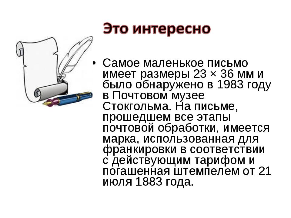 Самое маленькое письмо имеет размеры 23 × 36 мм и было обнаружено в 1983 году...