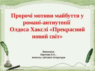 Пророчі мотиви майбуття у романі-антиутопії Олдоса Хакслі «Прекрасний новий