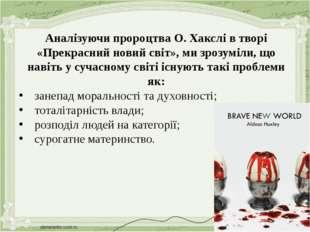 Аналізуючи пророцтва О. Хакслі в творі «Прекрасний новий світ», ми зрозуміли,
