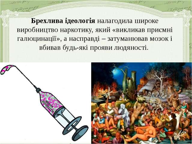 Брехлива ідеологія налагодила широке виробництво наркотику, який «викликав пр...
