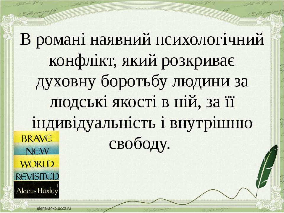 В романі наявний психологічний конфлікт, який розкриває духовну боротьбу люди...
