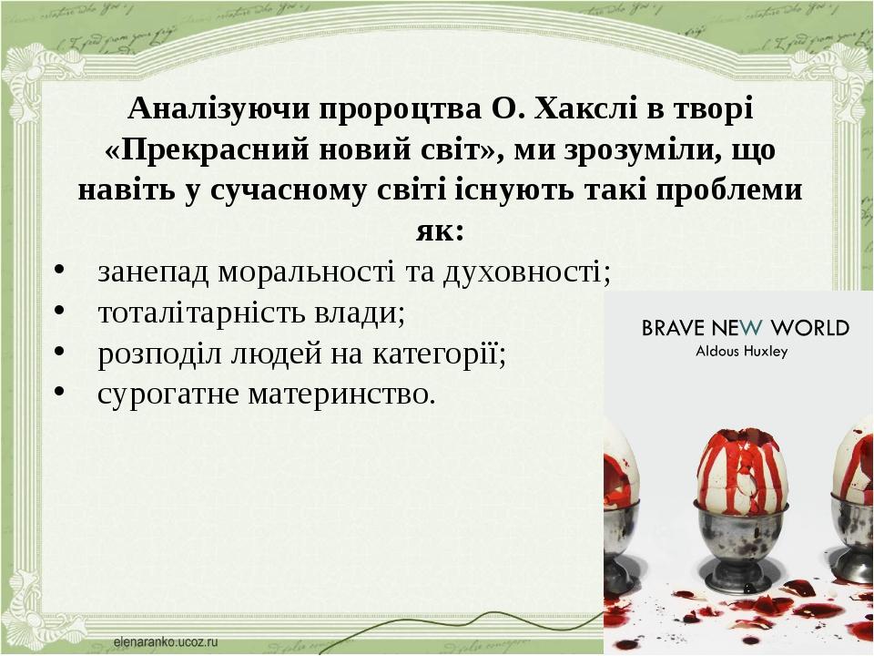 Аналізуючи пророцтва О. Хакслі в творі «Прекрасний новий світ», ми зрозуміли,...