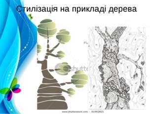 Стилізація на прикладі дерева