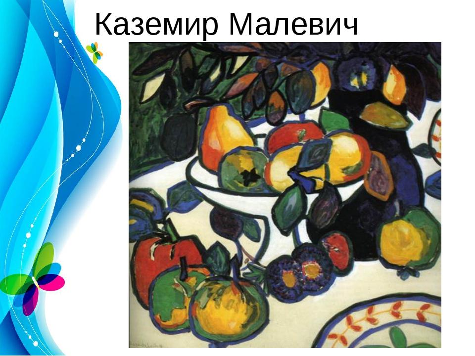 Каземир Малевич