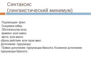 Синтаксис (лингвистический минимум) Подлежащее- фоил; Сказуемое-хабар; Обсто