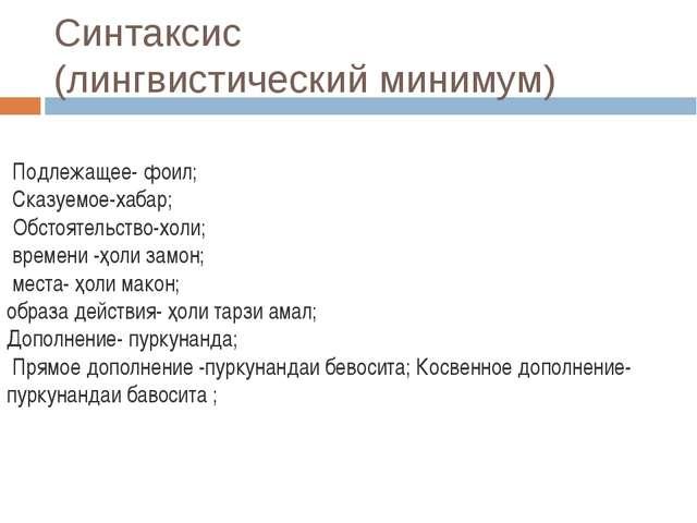 Синтаксис (лингвистический минимум) Подлежащее- фоил; Сказуемое-хабар; Обсто...