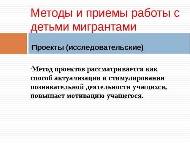 Проекты (исследовательские) Метод проектов рассматривается как способ актуали...