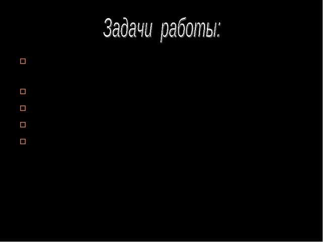 исследовать общие языковые особенности русского и таджикского языков ; изучи...