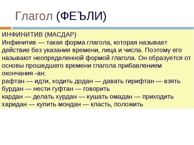 Глагол (ФЕЪЛИ) ИНФИНИТИВ (МАСДАР) Инфинитив — такая форма глагола, которая н...