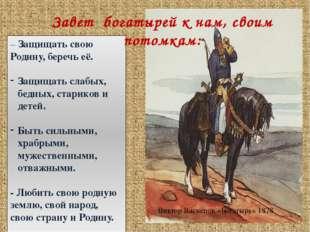 Виктор Васнецов «Богатырь» 1878. – Защищать свою Родину, беречь её. Защищать
