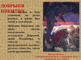 Виктор Васнецов « Бой Добрыни Никитича с семиглавым Змеем Горынычем» 1913—191