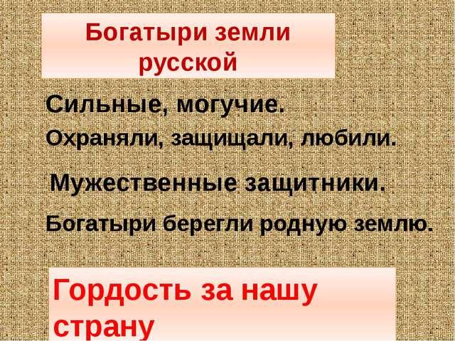 Богатыри земли русской Сильные, могучие. Охраняли, защищали, любили. Мужестве...