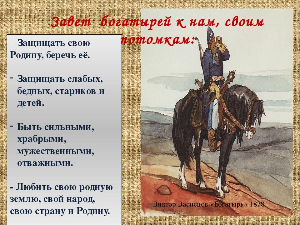 Виктор Васнецов «Богатырь» 1878. – Защищать свою Родину, беречь её. Защищать...