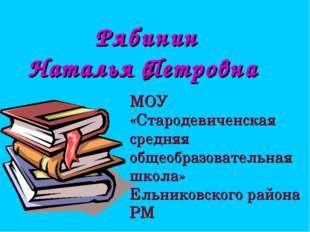 Наталья Петровна МОУ «Стародевиченская средняя общеобразовательная школа» Ель