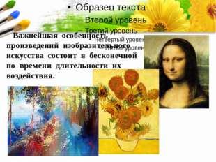 Важнейшая особенность произведений изобразительного искусства состоит в беско