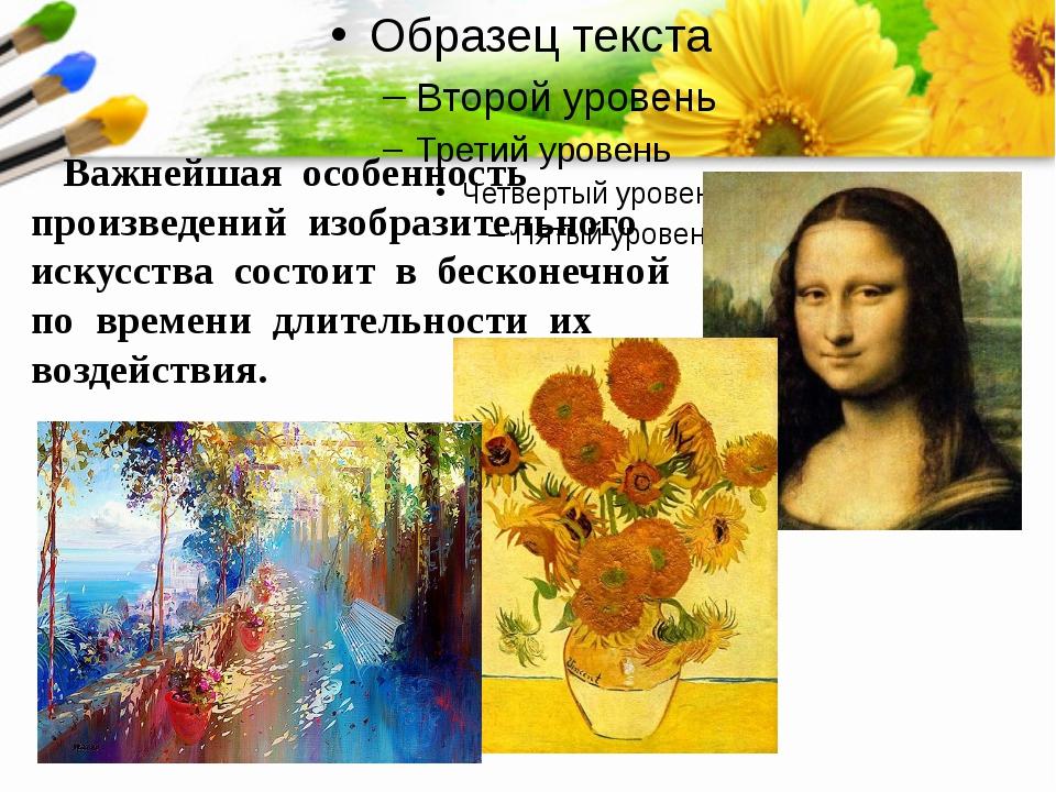 Важнейшая особенность произведений изобразительного искусства состоит в беско...