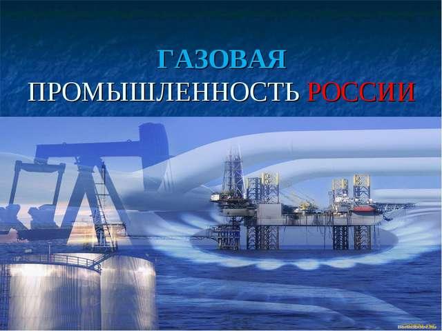 Доклад газовая промышленность по географии 2111
