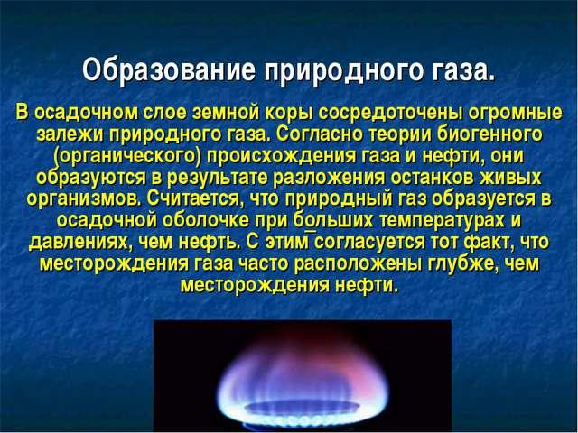 Как образуется давление газа