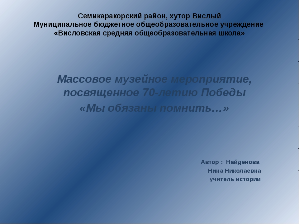 Семикаракорский район, хутор Вислый Муниципальное бюджетное общеобразовательн...