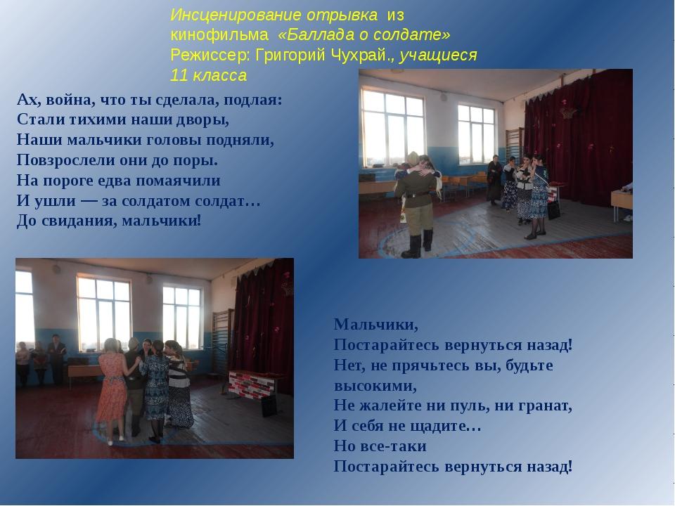 Инсценирование отрывка из кинофильма «Баллада о солдате» Режиссер: Григорий...