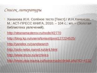 Список литературы Хананова И.Н. Солёное тесто [Текст] / И.Н.Хананова. – М.: А