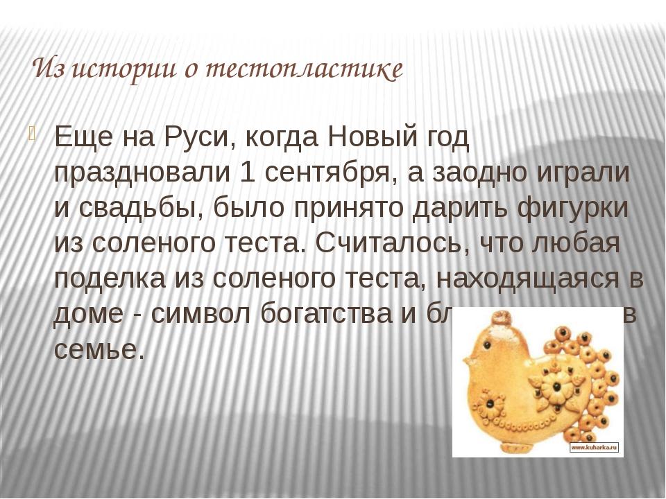 Из истории о тестопластике Еще на Руси, когда Новый год праздновали 1 сентябр...