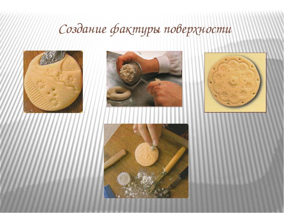 Создание фактуры поверхности
