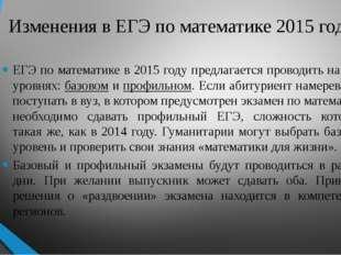 Изменения в ЕГЭ по математике 2015 года ЕГЭ по математике в 2015 году предлаг