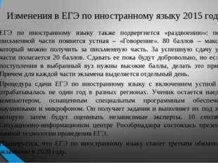 Изменения в ЕГЭ по иностранному языку 2015 года ЕГЭ по иностранному языку так