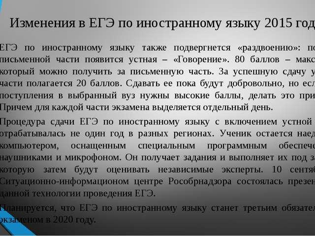 Изменения в ЕГЭ по иностранному языку 2015 года ЕГЭ по иностранному языку так...