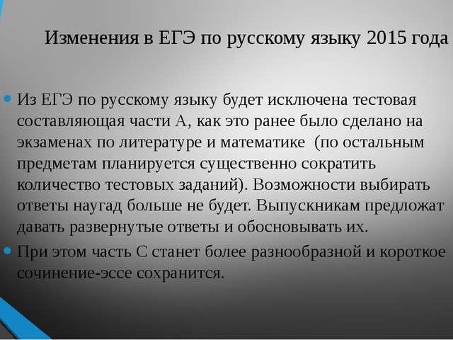 Изменения в ЕГЭ по русскому языку 2015 года Из ЕГЭ по русскому языку будет ис...