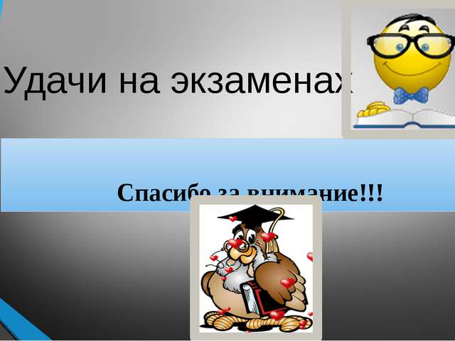 Удачи на экзаменах Спасибо за внимание!!!