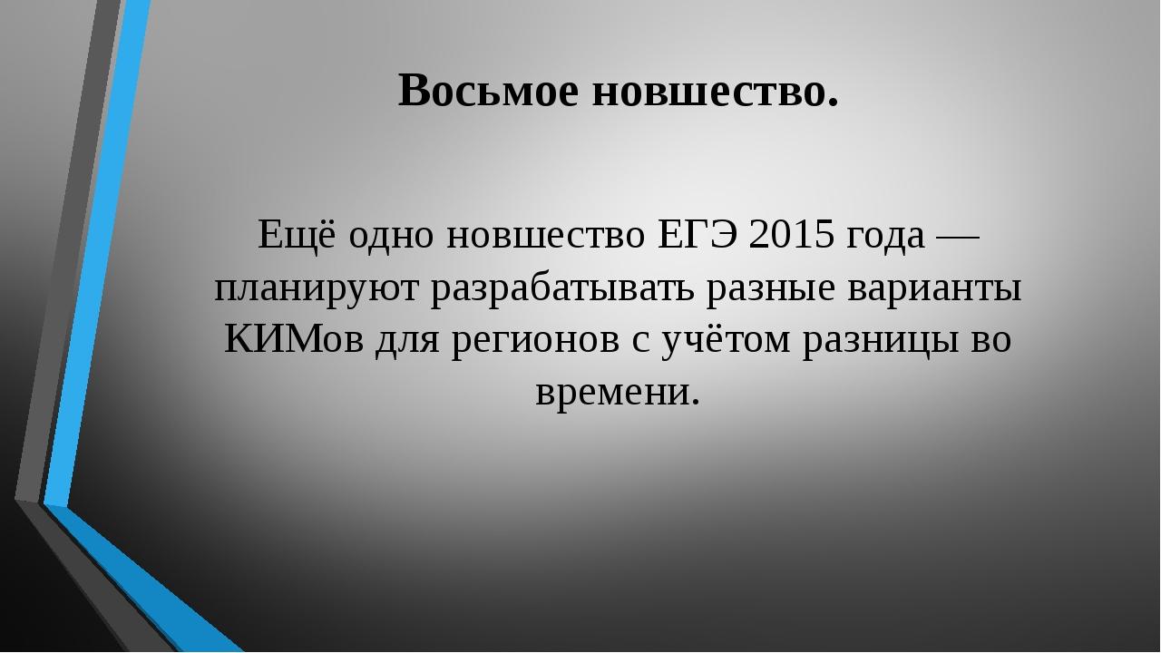Восьмое новшество. Ещё одно новшество ЕГЭ 2015 года — планируют разрабатывать...