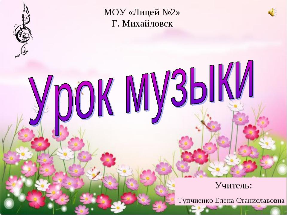 МОУ «Лицей №2» Г. Михайловск Учитель: Тупчиенко Елена Станиславовна