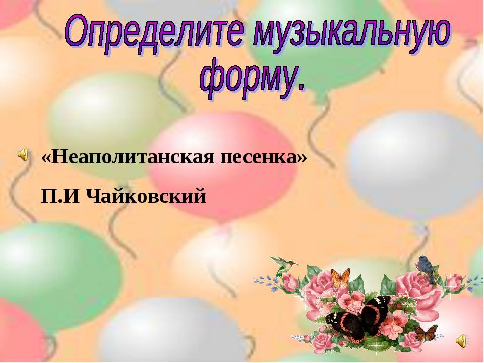 «Неаполитанская песенка» П.И Чайковский
