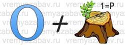 C:\Documents and Settings\Admin\Рабочий стол\Неделя русского и литературы\ребус корень.jpg