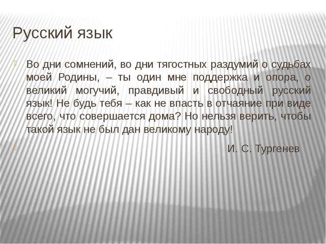 Русский язык Во дни сомнений, во дни тягостных раздумий о судьбах моей Родины...