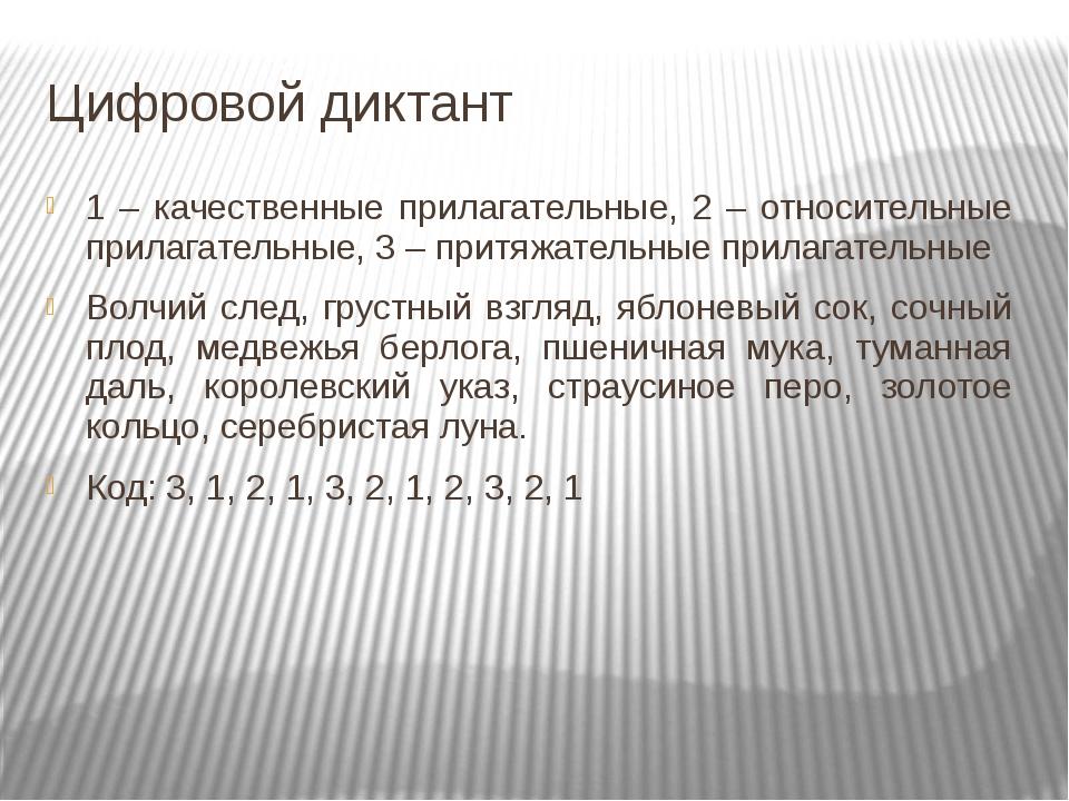 Цифровой диктант 1 – качественные прилагательные, 2 – относительные прилагате...