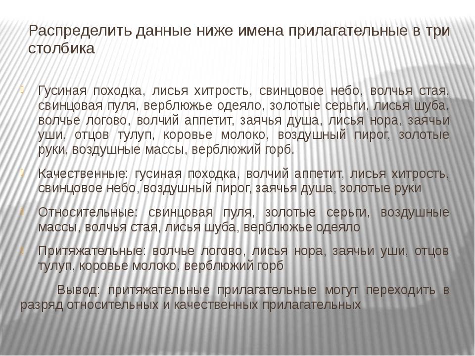 Распределить данные ниже имена прилагательные в три столбика Гусиная походка,...