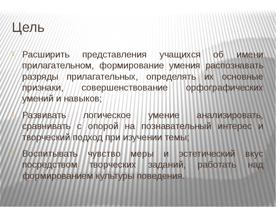 Цель Расширить представления учащихся об имени прилагательном, формирование у...