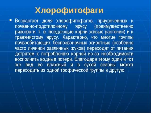 Хлорофитофаги Возрастает доля хлорофитофагов, приуроченных к почвенно-подстил...