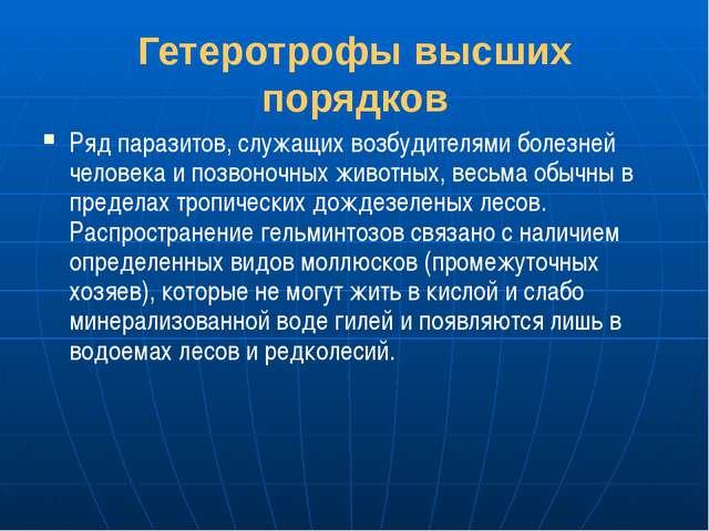 Гетеротрофы высших порядков Ряд паразитов, служащих возбудителями болезней че...