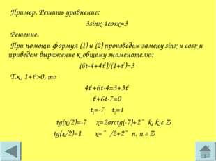 Пример. Решить уравнение: 3sinx-4cosx=3 Решение. При помощи формул (1) и (2)