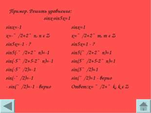 Пример. Решить уравнение: sinx∙sin5x=1 sinx=1 x=∏/2+2∏m, m є Z sin5x=1 - ? si