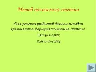 Метод понижения степени Для решения уравнений данным методом применяются форм