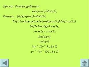 Пример. Решить уравнение: sin4x+cos4x=½sin22x Решение. (sin2x)2+(cos2x)2=½sin