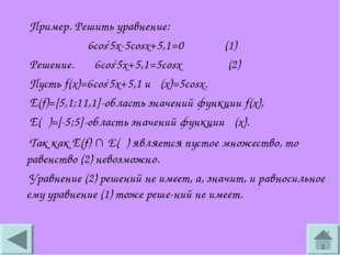 Пример. Решить уравнение: 6cos25x-5cosx+5,1=0 (1) Решение. 6cos25x+5,1=5cosx
