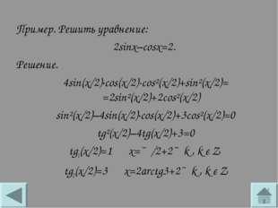 Пример.Решить уравнение: 2sinx–cosx=2. Решение. 4sin(x/2)·cos(x/2)-cos²(x/2